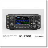 アイコム IC-7300M (IC7300M)50Wタイプ アイコムの最強コンパクトHF機がついに登場!