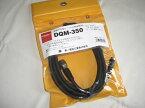 第一電波 DQM-350 (DQM350)3.5m分離式車載ケーブルセット【5DQ-2】※必ずアンテナ側が必要。