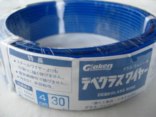 グラスファイバー工研 デベグラスワイヤー4φ30m(青)