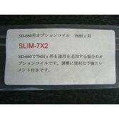 サガ電子 SLIM7×2(SLIM-7×2) SD660用オプションコイル 7MHz用