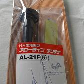 サガ電子 AL-21F(5) (AL21F(5)) 21MHz帯 短縮型アローラインアンテナ