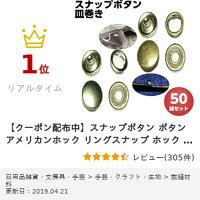 スナップボタン・アメリカンホック皿巻き50組
