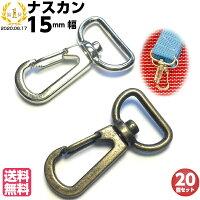 【クーポン配布中】ナスカン15mm持ち手金具アンティークゴールドシルバーキーホルダーストラップショルダーバッグ20個