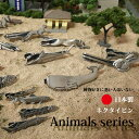 ネクタイピン 動物/魚/モチーフ タイバー 日本製 ユニーク ライオン/チーター/カモ/クジラ/魚の骨/蝶/ウサギおもしろ胸元に遊び心が光るリアル描写の15種類 ギフト プレゼント敬老の日 ss