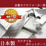 楽天ランキング1位 フォーマル シルバーグレー系 ネクタイ&ポケットチーフセット! シルク 日本製 ネクタイ フォーマルネクタイ セット 結婚式 披露宴