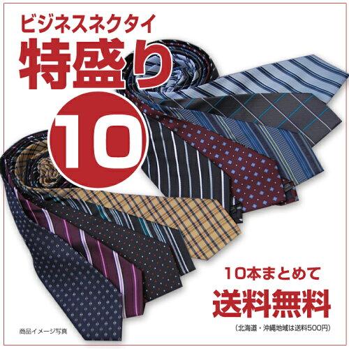 ■ビジネスネクタイがドッサリ!幅が選べて10本まとめてお買得!!特盛り10【送料無料...