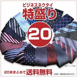 ビジネスネクタイがドッサリ!幅が選べて20本まとめてお買得!!特盛り20