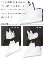 【ポケットチーフ】国産・シルク縁取りドット柄/フォーマル/結婚式