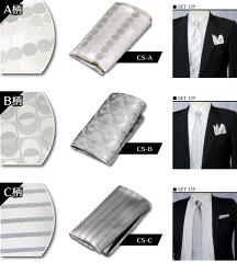 【ポケットチーフ】日本製/シルクフォーマル系シルバーポケットチーフ◆選べる6柄
