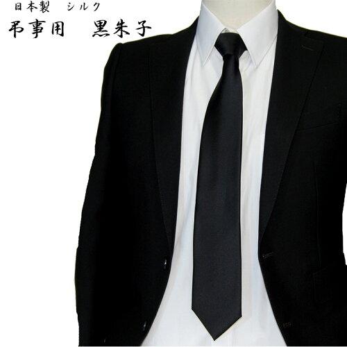 弔事用黒ネクタイ屋のこだわり漆黒の上質な1本 ネクタイ/お葬式/黒...