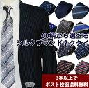 ネクタイ/ブランド DM便送料無料■ネクタイ シルク100%【フランコバレンチノ】ブランドネクタイ!60種類から選べる ビジネススーツに ギフトにも