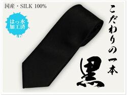 【フォーマルタイ】フォーマルネクタイ【朱子】黒