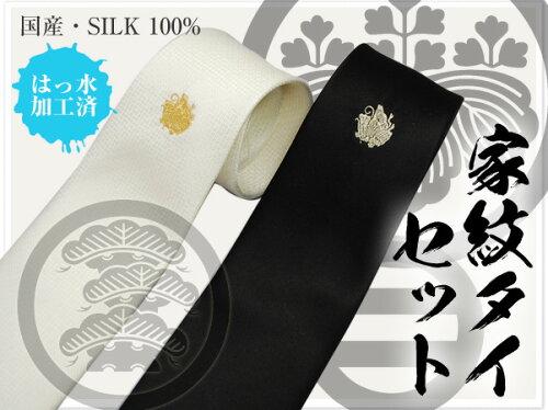 家紋の刺繍入り!慶弔(白・黒)セット/冠婚葬祭/結婚式/お葬式還...