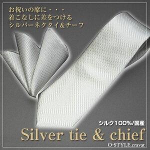 フォーマル シルバー ネクタイ ポケット