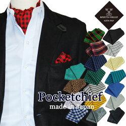 ポケットチーフ(国産・シルク/ポリ