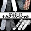 【ナカジマスペシャル】