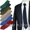 ネクタイ 無地 ビジネス 9色から選べる ジャガード 日本製ネクタイ 赤/紺/緑/アカ/ネイビー/グリーン/カーキ/グレー/ベージュ【あす楽対応_関東】 ギフト プレゼント  /就活/就職祝/誕生日 父の日ギフト