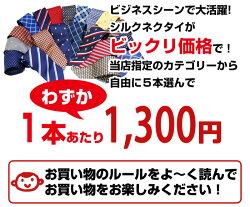 シルクネクタイ5本セット/送料無料/ブランドネクタイ