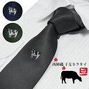 ネクタイ 西陣織 干支 丑(うし)牛 2021年 日本製 N