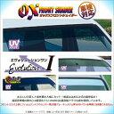 ホンダ エアウェイブ (GJ1・GJ2) OXフロントシェイダー【スモ...