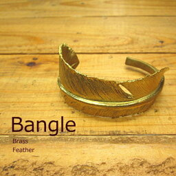 バングル(腕輪)【Brass(真鍮製)】フェザー【サイズ合わせます】メンズ/レディース/インディアン