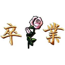 学生服/特攻服/応援団用ワッペン 学ラン/短ラン/ボンタン用 卒業式用 菊紋 卒業&ピンク薔薇
