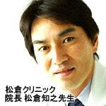 松倉クリニックカロチーノジェル