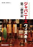 【新品】ジャパニーズウィスキー第二創世記 定価2,900円