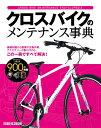 【新品】クロスバイクのメンテナンス事典 基礎知識から整備や交換作業アクセサリーの取り付けもこの一冊ですべて解決!アクセサリーカタログ900点掲載 定価2500円