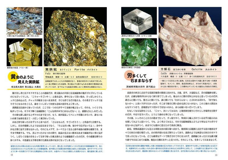 趣味の鉱石トレジャーハンター増補・改訂版 鉱石採集探検記 カラー鉱物写真445点 定価1,800円