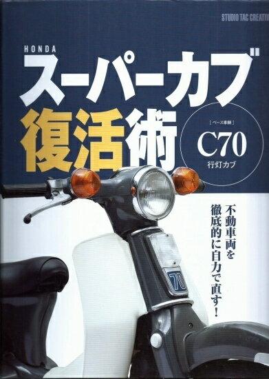 車・バイク, バイク  C70 3,500