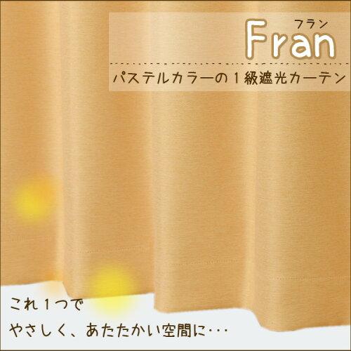 1級遮光 形状記憶 厚地 ドレープ カーテン Fran- フラン- 巾100cm×丈135cm/178cm/200cm/225cm(2...