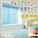 浴室用 ブラインド 浴窓 スラット25 風呂 バスルーム お風呂 風呂場 浴室 つっぱり カーテン アルミブラインド 目隠し インテリア …