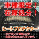 【在庫処分】ヒートプロテクター 現品限り プリウス20 NO...