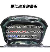 エンジンルームからの遮熱・遮音に!ヒートプロテクター[マツダCX-5CX-3アテンザDJデミオC-HRトヨタ86アルファードN-WGNハイエースハリアーBRZスイフトフィットヴェゼルムラーノマークXプラドボンネット焼け熱塗装静音防音マット]