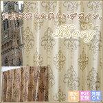 貴族が愛したデザインのカーテンマリー巾100cm×丈110/135/178/200cm2枚組おしゃれかわいいエレガント美しいアイボリーブラウン遮光性形状記憶ウォッシャブルタッセル/フック付きヨーロッパ洋風レトロ