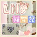 フラワー柄のハートがたくさんプリントされた可愛いカーテン Lily-リリー- カラフル 花柄 ピンク ブルー 巾100cm×丈110/135/178/200/2…
