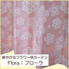 当店大人気クロッシェのような可愛いカーテン!華やかなフラワーカーテンFlora-フローラ- ピン...