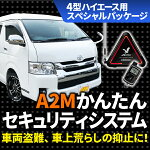 【新発売!】4型ハイエース用A2Mかんたんセキュリティシステム簡易セキュリティ車両盗難車上荒らし