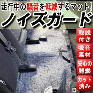 ロードノイズ軽減 ノイズガード [CH-Rトヨタ 86 アルファード ハイエース BRZ CX-5 CX-3 アテンザ ...