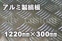 訳あり品 アルミ製 縞板 薄板 材料 DIY 1220×30...