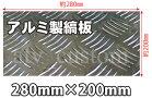 デコトラダンプジムニーアルミ製縞板材料DIY280×200
