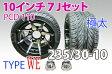 ATVトライクジャイロ アルミホイール タイヤ 7J 10インチ/WE