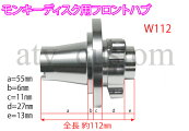 4ミニモンキーフロントディスクハブアルミ削り出しW112