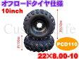 ビッグサイズ ATV 四輪バギー オフロード タイヤ ホイール セット 10インチ 22×8.00-10