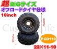 超ビッグサイズ ATV 四輪バギー オフロード タイヤ ホイール セット 10インチ 22×11-10