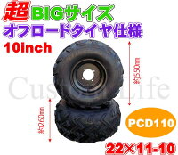 超ビッグサイズATV四輪バギーオフロードタイヤホイールセット10インチ22×11-10