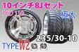 ATV 四輪バギー トライク ジャイロ ワイド PCD110 アルミホイール オンロード 超扁平 235/30-10 タイヤ 8J 10インチ/W2