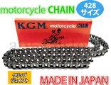 【日本製】KCM428-120Lドライブチェーン428サイズクリップジョイントXR100/TL125/TZ50/TZR50R/YZ80/SR125T/FU125宅コン