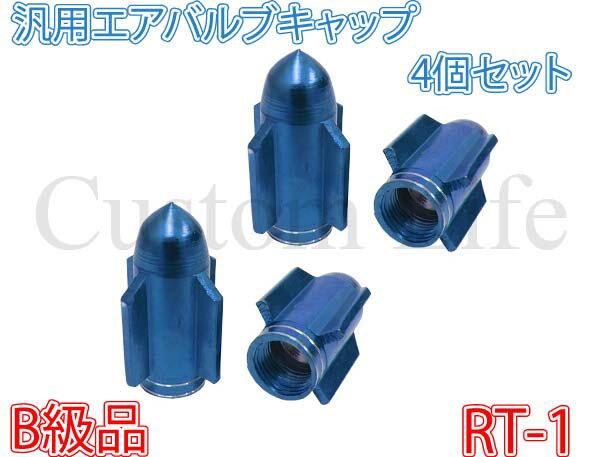 CL2940 B級品 アルミ製 汎用 エアバルブキャップ【4個セット】青 ブルー ロケット型 ミサイル型 ホイール ドレスアップ バイク 車等 メール便画像